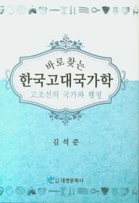 바로 찾는 한국고대국가학