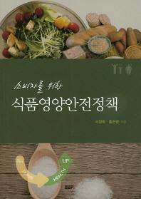 소비자를 위한 식품영양안전정책