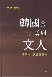 한국을 빛낸 문인(2013 명작선)