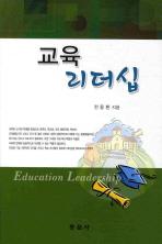 교육 리더십