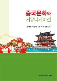 중국문화와 커뮤니케이션