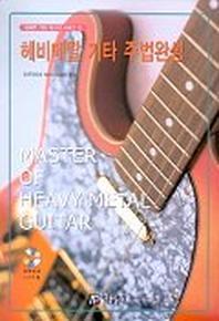 헤비메탈 기타 주법완성(CD 포함)