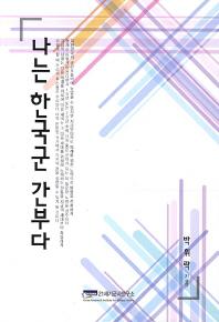 나는 한국군 간부다