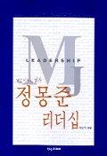 정몽준 리더십
