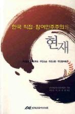 한국 직접 참여민주주의의 현재