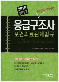 보건의료관계법규 응급구조사 해설 및 핵심정리(2016 2017)
