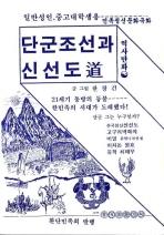 단군조선과 신선도(역사만화)