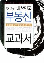 심상준의 대한민국 부동산 교과서