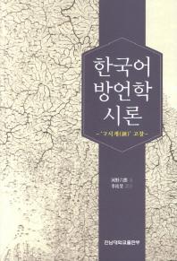 한국어 방언학 시론