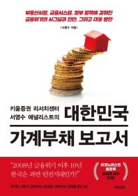 대한민국 가계부채 보고서