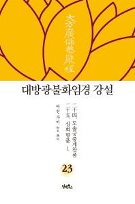 대방광불화엄경 강설. 23: 도솔궁중게찬품/십회향품(1)