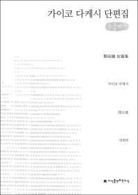 가이코 다케시 단편집(큰글씨책)