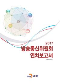 방송통신위원회 연차보고서(2017)