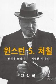 윈스턴 S.처칠