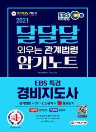 2021 EBS 특강 경비지도사 달달달 외우는 관계법령 암기노트