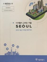디지털이 그리는 서울(2016)