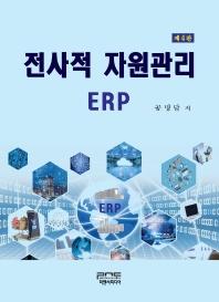 전사적 자원관리 ERP