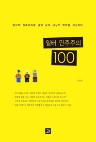 일터 민주주의 100
