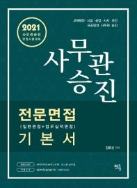 사무관승진 전문면접(일반면접+업무실적면접) 기본서(2021)