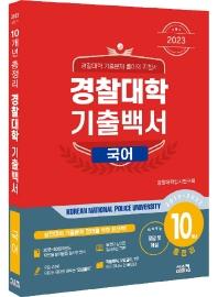 사관학교 기출백서 국어 10개년 총정리(2023)