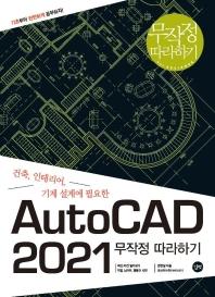 AutoCAD 무작정 따라하기(2021)