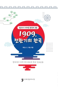 1909, 전환기의 한국