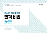 김상천 형사소송법 합격 비법 노트