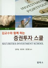 김교수와 함께 하는 증권투자 스쿨