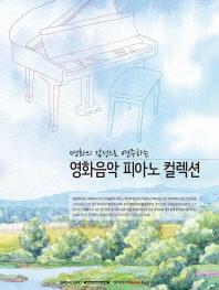 명화의 감성으로 연주하는 영화음악 피아노 컬렉션