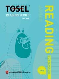 TOSEL Reading Series(Junior) 교사용