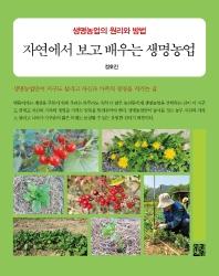 자연에서 보고 배우는 생명농업