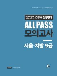 김중규 선행정학 All Pass 모의고사(2020)