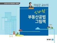 이상곤 교수의 신바람 부동산공법 그림책