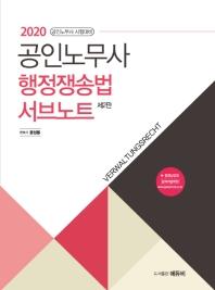 공인노무사 행정쟁송법 서브노트(2020)