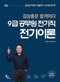 2022 9급 공무원 전기직 전기이론