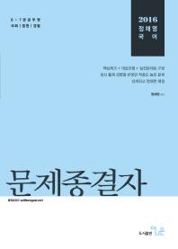 정채영 국어 문제종결자(2016)