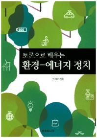 토론으로 배우는 환경 에너지 정치