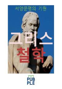 서양문명의 기원, 그리스 철학