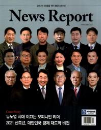 뉴스 리포트(News Report)(2021년 2월호)