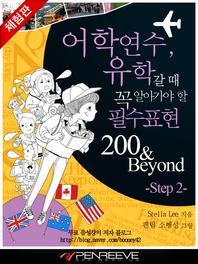 어학연수, 유학갈 때 꼭 알아가야 할 필수표현 200&Beyond-Step 2(체험판)