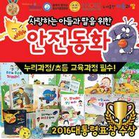 [도서출판아들과딸]사랑하는아들과딸을위한 안전동화(전15종) / 어린이도서 / 유아동전집 /유아동도서 / 영
