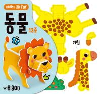 타이거 3D Toy: 동물