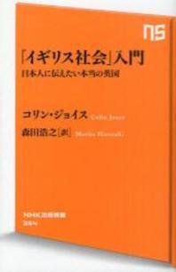「イギリス社會」入門 日本人に傳えたい本當の英國