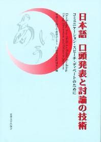 日本語口頭發表と討論の技術