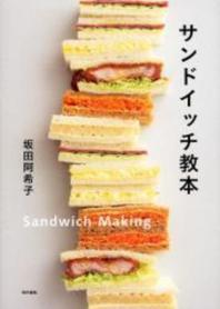 サンドイッチ敎本
