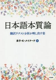 日本語本質論 飜譯テクスト分析が映し出す姿