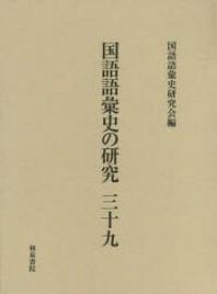 國語語彙史の硏究 39