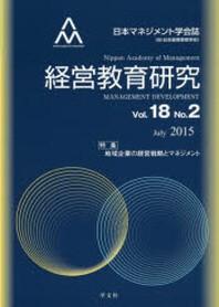 經營敎育硏究 日本マネジメント學會誌<臼.日本經營敎育學會> VOL.18NO.2(2015JULY)