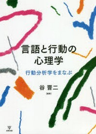 言語と行動の心理學 行動分析學をまなぶ