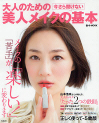 大人のための今さら聞けない美人メイクの基本 山本浩未さんが敎える,大人のメイク2つの鐵則
